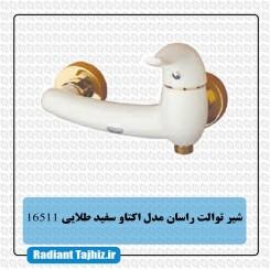 شیر توالت راسان مدل اکتاو سفید طلایی