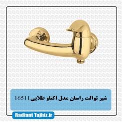 شیر توالت راسان مدل اکتاو طلایی