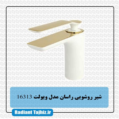 شیر روشویی راسان مدل ویولت سفید طلایی