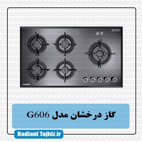 اجاق گاز صفحه ای درخشان مدل (G606)
