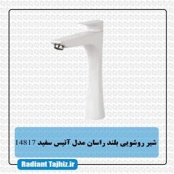 شیر روشویی پایه بلند راسان مدل آتیس سفید
