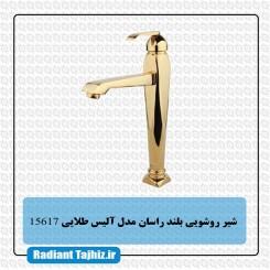 شیر روشویی پایه بلند راسان مدل آلیس طلایی