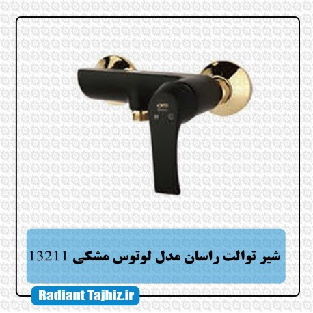 شیر توالت راسان مدل لوتوس مشکی طلایی-