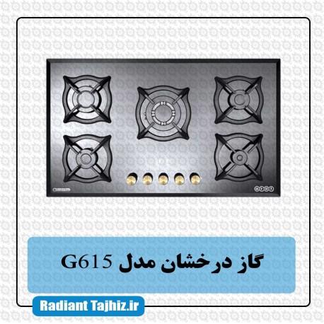 اجاق گاز صفحه ای درخشان مدل (G615)