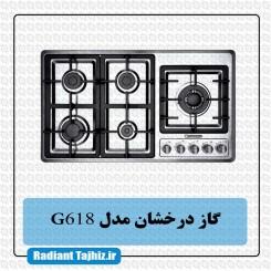 اجاق گاز صفحه ای درخشان مدل (G618)