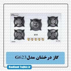اجاق گاز صفحه ای درخشان مدل (G623)