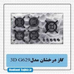 اجاق گاز صفحه ای درخشان مدل (G629) 3D