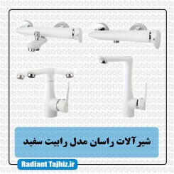 ست شیرآلات راسان مدل رابیت سفید