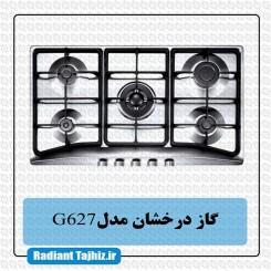 اجاق گاز صفحه ای درخشان مدل (G627)
