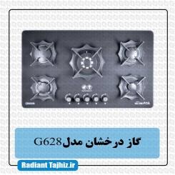 اجاق گاز صفحه ای درخشان مدل (G628)