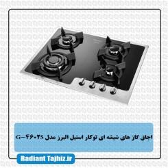 اجاق گاز رومیزی استیل البرز مدل G 4602S