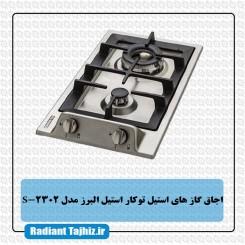 اجاق گاز رومیزی استیل البرز مدل S 2302
