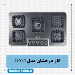 اجاق گاز صفحه ای درخشان مدل (G637)