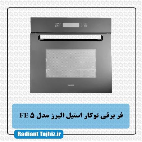 فر آشپزخانه استیل البرز مدل FE5