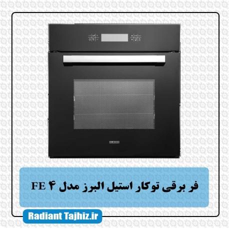 فر آشپزخانه استیل البرز مدل FE4