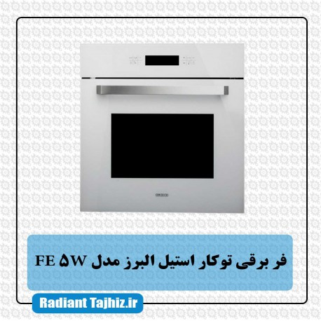 فر آشپزخانه استیل البرز مدل FE5W