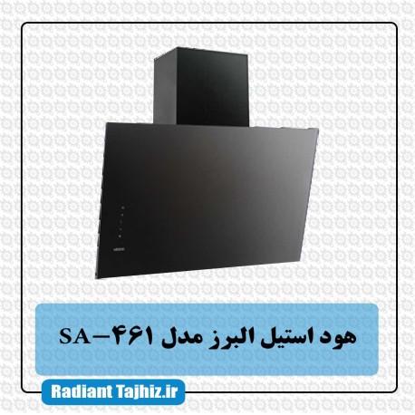 هود آشپزخانه استیل البرز مدل SA 461