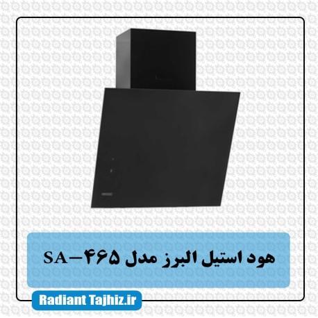 هود آشپزخانه استیل البرز مدل SA 465