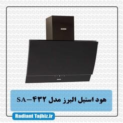 هود آشپزخانه استیل البرز مدل SA 432