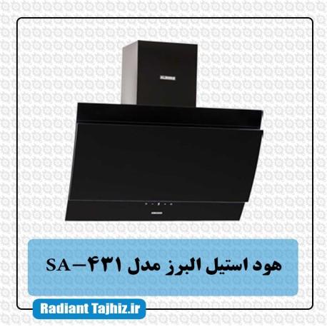 هود آشپزخانه استیل البرز مدل SA 431