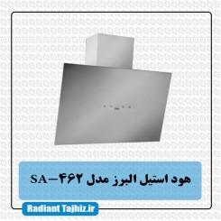 هود آشپزخانه استیل البرز مدل SA 462