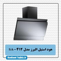 هود آشپزخانه استیل البرز مدل SA 412