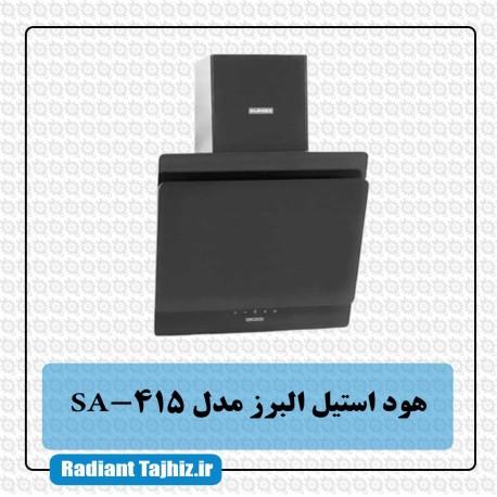 هود آشپزخانه استیل البرز مدل SA 415