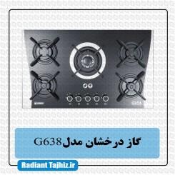 اجاق گاز صفحه ای درخشان مدل (G638)