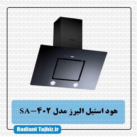 هود آشپزخانه استیل البرز مدل SA 402