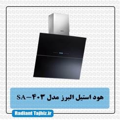 هود آشپزخانه استیل البرز مدل SA 403