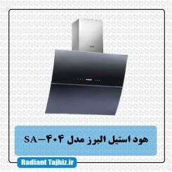 هود آشپزخانه استیل البرز مدل SA 404