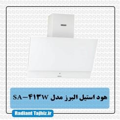 هود آشپزخانه استیل البرز مدل SA 413W