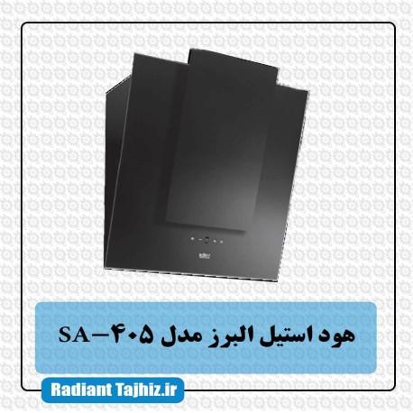 هود آشپزخانه استیل البرز مدل SA 405