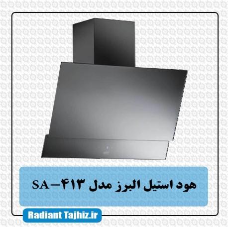هود آشپزخانه استیل البرز مدل SA 413