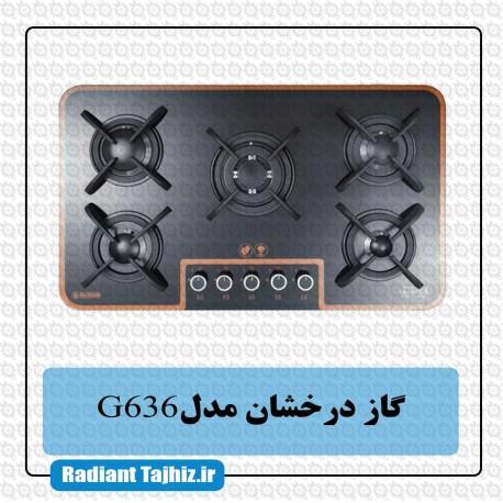 اجاق گاز صفحه ای درخشان مدل (G636)