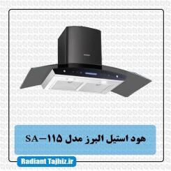 هود آشپزخانه استیل البرز مدل SA 115