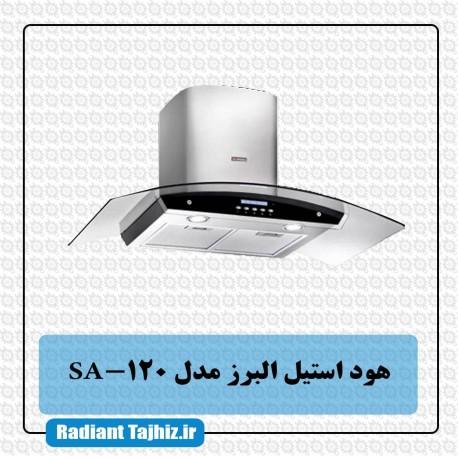 هود آشپزخانه استیل البرز مدل SA 120