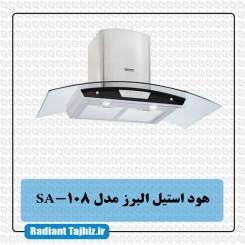 هود آشپزخانه استیل البرز مدل SA 108