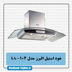 هود آشپزخانه استیل البرز مدل SA 102