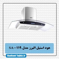 هود آشپزخانه استیل البرز مدل SA 119