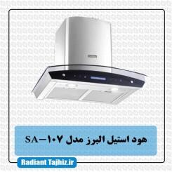 هود آشپزخانه استیل البرز مدل SA 107