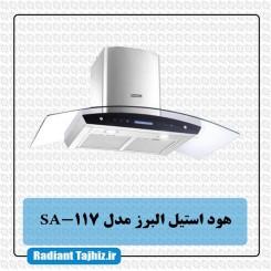 هود آشپزخانه استیل البرز مدل SA 117