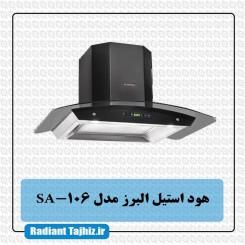هود آشپزخانه استیل البرز مدل SA 106