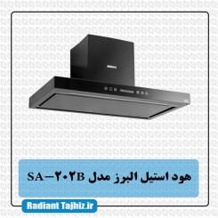 هود آشپزخانه استیل البرز مدل SA 202B