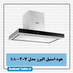 هود آشپزخانه استیل البرز مدل SA 207