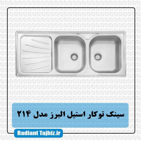 سینک آشپزخانه استیل البرز مدل 214