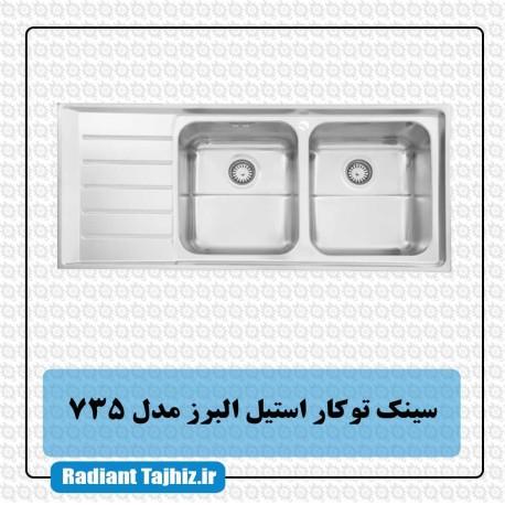 سینک آشپزخانه استیل البرز مدل 735