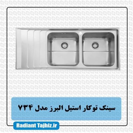 سینک آشپزخانه استیل البرز مدل 734