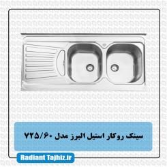 سینک آشپزخانه استیل البرز مدل 725/60
