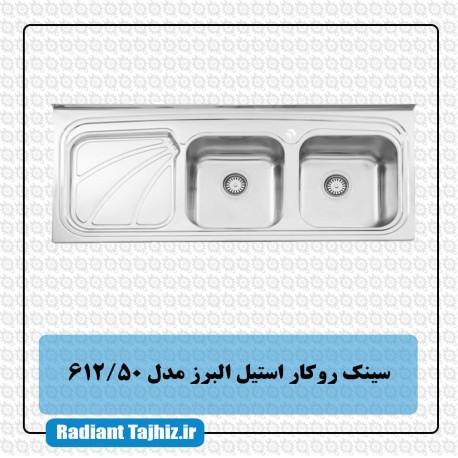 سینک آشپزخانه استیل البرز مدل 612/50
